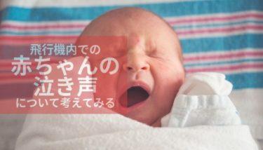 飛行機内での赤ちゃんの泣き声について考える